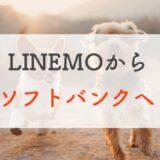 LINEMO使ってみたけどやっぱソフトバンクに戻りたいときの手順や料金