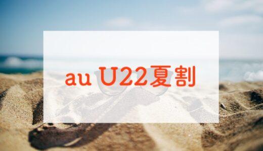 【8/31まで】auの「U22夏割」は3つのキャンペーン併用で最大3万還元!