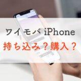 結論!ワイモバイルのiPhoneは「持ち込み」「買う」どっちが良いのか|価格比較・手順も