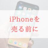 iPhoneを売る前にすることは?データ移行/消去のやり方解説
