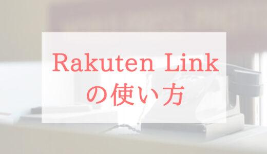 Rakuten Link(楽天リンク)の使い方は?キャンペーンのための10秒通話の方法