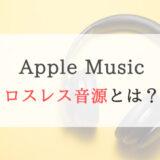 【iPhone/Mac】Apple Musicがロスレスオーディオ配信開始!聴く方法は?