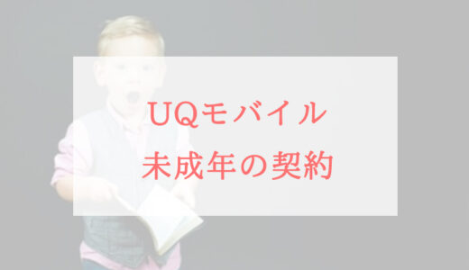 UQモバイルは未成年でも契約できる!?実際はどうなのか解説します。