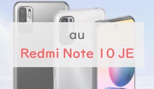 【2.9万円】au「Redmi Note 10 JE」はおサイフ・防水でコスパ良好|日本仕様の新モデルをレビュー