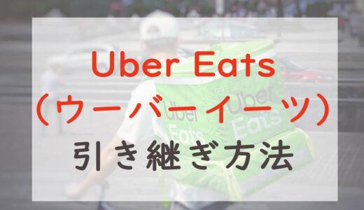 【Uber Eats(ウーバーイーツ)】機種変更時の引き継ぎ方法|電話番号とパスワードで引き継ぎ