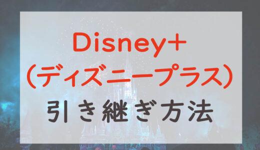 【Disney+(ディズニープラス)】機種変更時の引き継ぎ方法|ディズニーアカウントでログイン