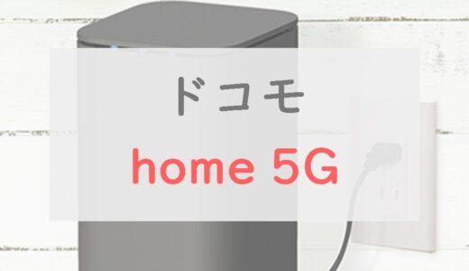 ドコモ「home 5G」を正直レビュー|光回線の対抗馬、速度・料金で評判は上々