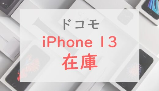 【ドコモ】iPhone 13の在庫を確認する方法|店舗もオンラインショップもWeb上でチェックできる