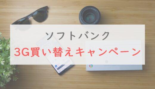 ソフトバンク「3G買い替えキャンペーン」の割引・条件・対象機種を解説|機種代0円も可