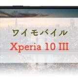 Xperia 10 IIIを買うならワイモバイルがアリな理由|価格やスペックレビューも