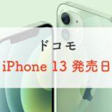 9/24確定!ドコモのiPhone 13の発売日に確実にゲットするための予約方法