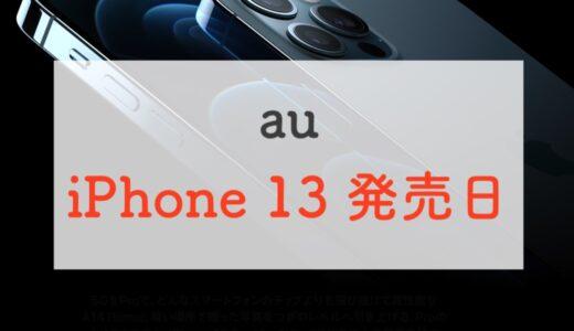 auのiPhone 13の発売日は9/24!予約方法と乗り遅れないために知っておきたいこと