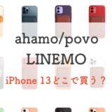 ahamo・povo・LINEMOユーザーがiPhone13を買う方法|現状の最適解を伝えます