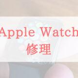 Apple Watchが故障したときの修理はどうすればいい?体験談も紹介