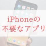 iPhoneの不要なアプリはどうすればいい?「取り除く」と「削除」の違いは