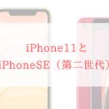 2021年の今、iPhone 11とiPhone SE(第2世代)はどちらがおすすめか改めて比べてみた