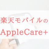 楽天モバイルの「故障紛失保証 with AppleCare Services」ってAppleCare+とどう違うの?