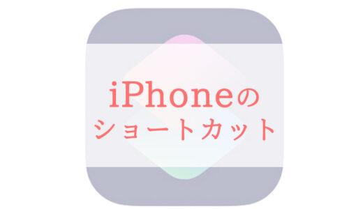 iPhoneの「ショートカット」ってどう使うの?使用者が実例を紹介