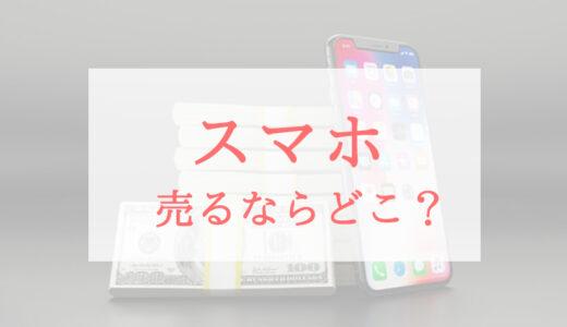 スマホ・iPhoneを売るならどこがいい?店舗、キャリア、フリマ……それぞれの特徴を解説