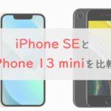 【比較】「iPhone 13 mini」と「iPhon SE」ならどっちを買うべき?|買う理由を比べてみました