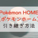 【Pokémon HOME(ポケモンホーム)】機種変更時の引き継ぎ方法 ニンテンドーアカウントで引き継ぎ