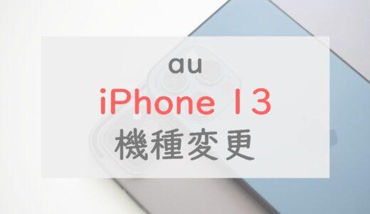 auでiPhone 13にお得に機種変更する手順|割引キャンペーン・損しないための注意点も紹介