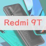 【1円から買える】「Redmi 9T」は電池持ち抜群でライトユーザー向き|注目ポイントは4つ【レビュー】