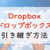 【Dropbox(ドロップボックス)】機種変更時の引き継ぎ方法 登録アカウントでログイン