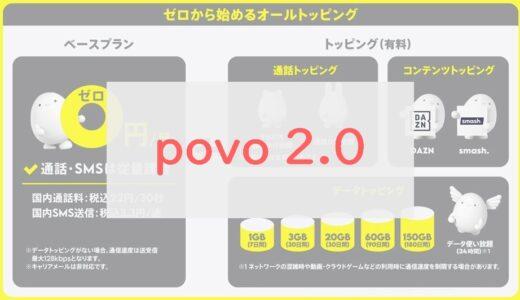 【月額0円~】「povo 2.0」はこんなプラン|改悪・変更点・キャンペーンを一挙に解説