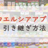 【ウエルシアアプリ】機種変更時の引き継ぎ方法 Yahoo! JAPAN IDでログイン