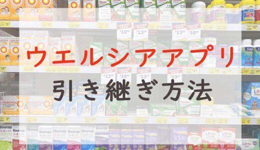 【ウエルシアアプリ】機種変更時の引き継ぎ方法|Yahoo! JAPAN IDでログイン