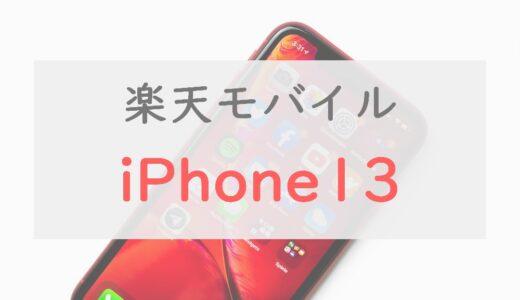楽天モバイルでiPhone 13にお得に機種変更するためのキャンペーン・割引を一挙に紹介