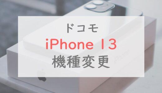 ドコモでiPhone 13に機種変更する手順|最大6万円お得なプログラム・キャンペーンも紹介