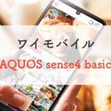 【在庫少】1,368円!ランチ代で買えるワイモバイルの「AQUOS sense4 basic」を正直レビュー