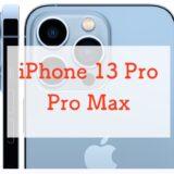 【レビュー】iPhone 13 Pro/Pro Maxは使いこなせる?無印/miniとの違いからどっちを買うか考える