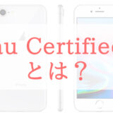 【UQモバイル】au Certifiedって?iPhoneを安く買う方法