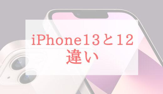 iPhone13と12違いとは?12ユーザーが5つの違いとどちらを買うべきか解説!