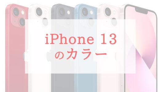 iPhone 13シリーズのカラーは全9色!おすすめ色や選び方は?