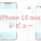 【レビュー】iPhone 13 miniは無印とどう違うか比較。買うべきはこんな人!