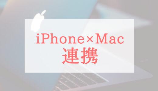 iPhoneとMac連携の「ちょっとだけ」便利になる小技10選!