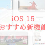 iOS 15の本当に「使える」新機能5選!「集中モード」が便利!
