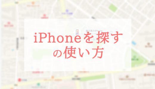 iPhoneをなくした!「iPhoneを探す」で位置情報を確認する方法は