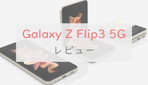 【レビュー】Galaxy Z Flip3 5Gの新要素は4つ|ユーザーの評判・スペックを詳しく紹介