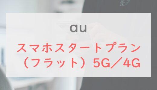 au「スマホスタートプラン(フラット)5G/4G」を解説|3GB+5分通話が月額990円~