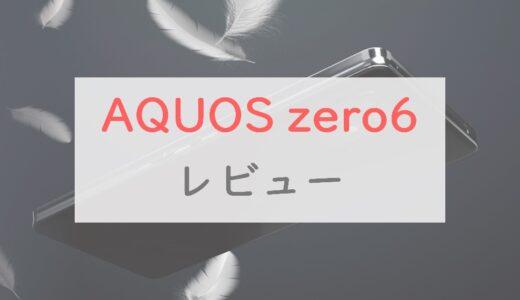 【レビュー】「AQUOS zero6」は世界最軽量&120Hz駆動に魅力を感じるなら「買い」|sense6との比較も