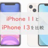 【比較】iPhone 13とiPhone 11の「違い」を解説|13を選ぶ理由はこれだけある