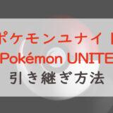 【ポケモンユナイト(Pokémon UNITE)】機種変更時の引き継ぎ方法 アカウント連携でデータ引継ぎ