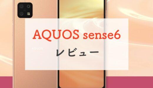 AQUOS sense6はディスプレイ・カメラ・ボディすべてが進化!スペックを正直レビュー