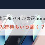 楽天モバイルでiPhone 13を入荷待ちしたらいつ届く?口コミや在庫の確認方法も解説