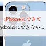 iPhoneにできてAndroidにできないことって!?7つのポイントを紹介
